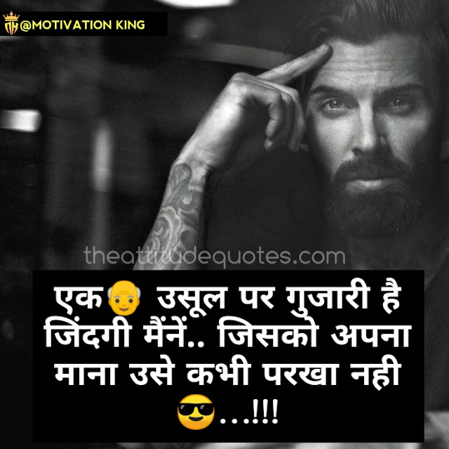 Royal Attitude one line Status in English, Whatsapp Dp Status, Attitude Dps For Boys