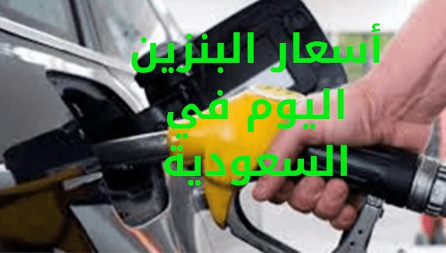 أسعار البنزين في السعودية اليوم الثلاثاء 10-11-2020