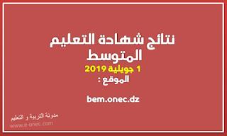 نتائج شهادة التعليم المتوسط 2019