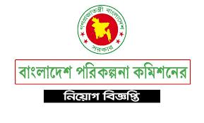 বাংলাদেশ পরিকল্পনা কমিশন নিয়োগ বিজ্ঞপ্তি ২০২১ - Bangladesh Planning Commission Job Circular 2021