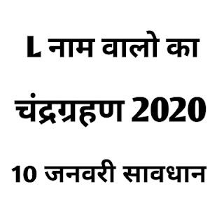 """L Akshar walo par chandra grahan 2020   L Naam Ka 2020 Kaisa Rhega   L Naam Chandra Grahan 10 January 2020""""   """"Madanah""""   Horoscope   Rashifal   #MADANAH"""