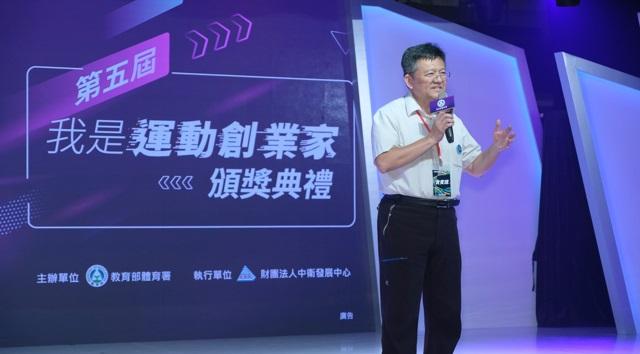 第5屆「我是運動創業家」頒獎|2020臺灣運動產業博覽會榮耀登場 | 蘭陽新聞網 LanyangNews