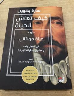 تحميل كتاب كيف تعاش الحياة pdf سارة بكويل