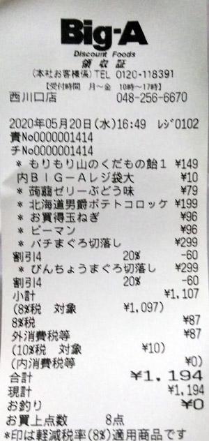 ビッグ・エー 西川口店 2020/5/20 のレシート
