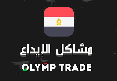 أوليمب تريد مصر