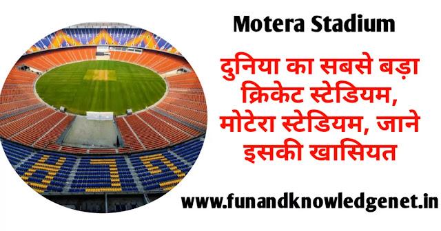 Motera Stadium Ahmedabad in Hindi - मोटेरा स्टेडियम अहमदाबाद की जानकारी