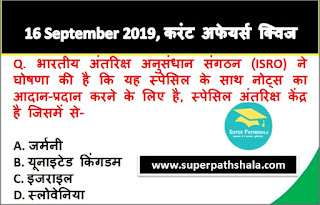 Daily Current Affairs Quiz 16 September 2019 in Hindi