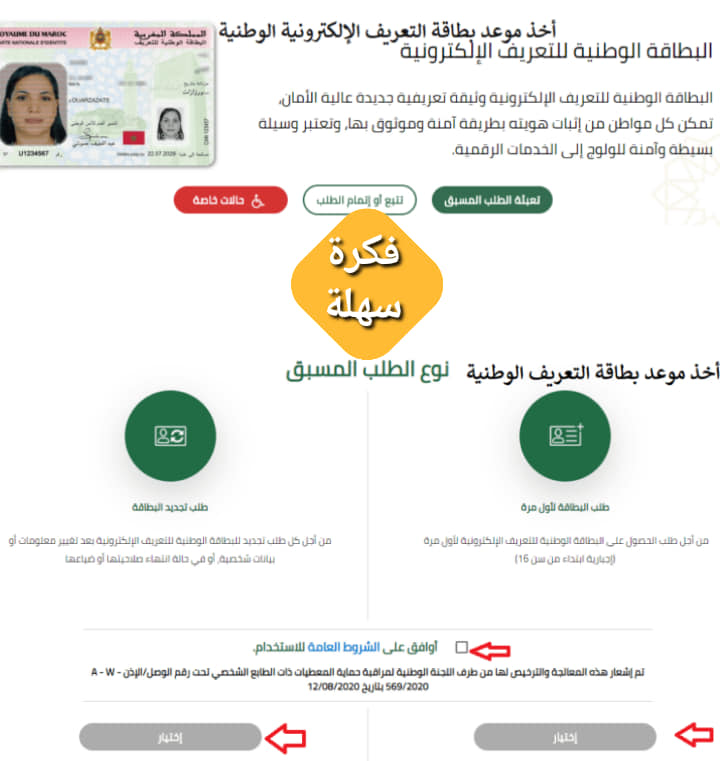 البطاقة الوطنية الجديدة الإلكترونية : إجراءات الحصول عليها ومميزاتها البطائق