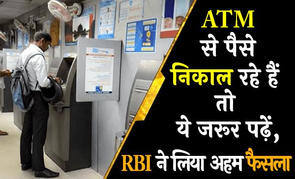 ATM से पैसा निकालना होगा महंगा