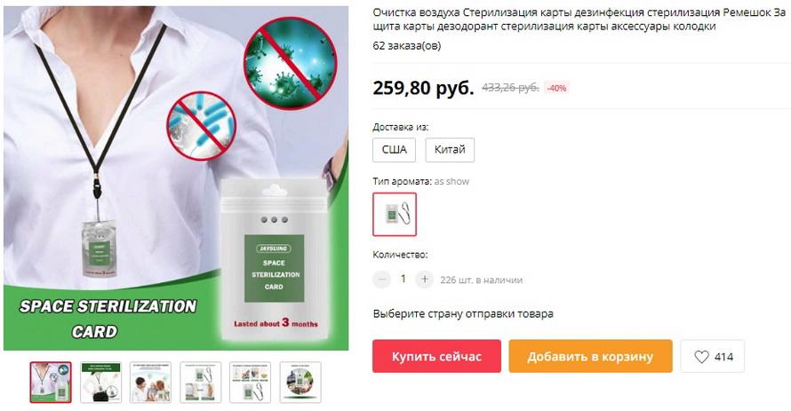 Очистка воздуха Стерилизация карты дезинфекция стерилизация Ремешок Защита карты дезодорант стерилизация карты аксессуары колодки