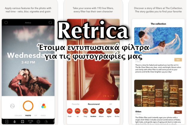 Retrica - Δωρεάν εφαρμογή με έτοιμα φίλτρα για φωτογραφίες