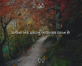 suvichar in gujarati images