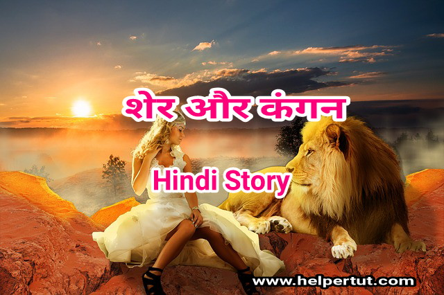 The-lion-ki-kahani-hindi-story.jpeg