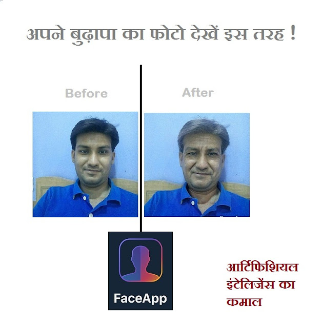 budhapa dikhane wala app