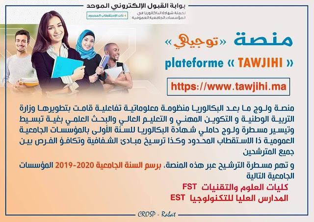 منصة توجيهي Tawjihi.ma بوابة تدبير مسطرة ولوج حاملي شهادة البكالوريا للمؤسسات الجامعية العمومية ذات الاستقطاب المحدود