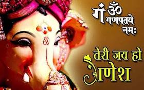 तेरी जय हो गणेश Teri Jai Ho Ganesh Lyrics - Saleem