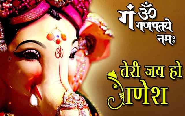 Teri Jai Ho Ganesh lyrics