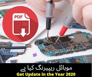 how to learn mobile repairing pdf in hindi