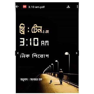 3.10 am bangla pdf