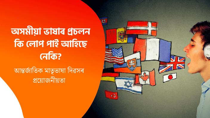 International Mother Language Day Assamese