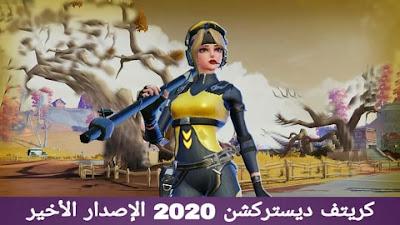 تحميل لعبة كريتف ديستركشن 2020 creative destruction التحديث الاخير