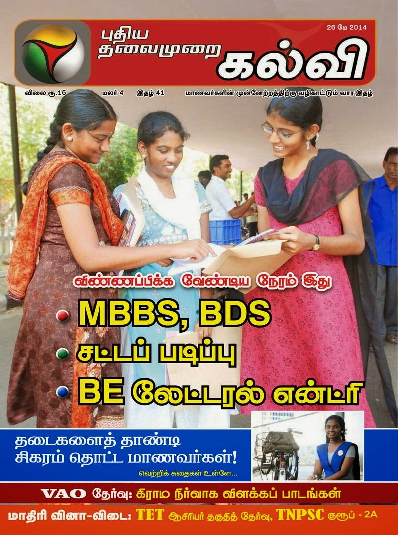 puthiya thalaimurai weekly magazine free download