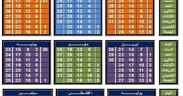 Calendrier Hegirien 1439.Calendrier Arab Algerie 2018 Calendrier Algerie