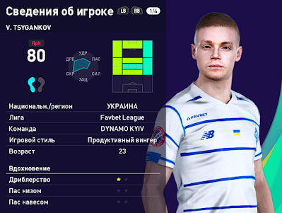 PES 2021 Faces Victor Tsygankov by Serge