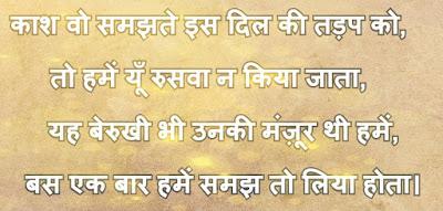 Kash Woh Samajhte is Dil Key Tarap Ko