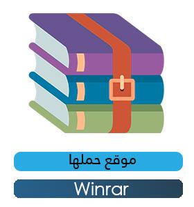 تنزيل برنامج وينرار 2020  عربي - تحميل Winrar 2020 لفك و ضغط الملفات كامل