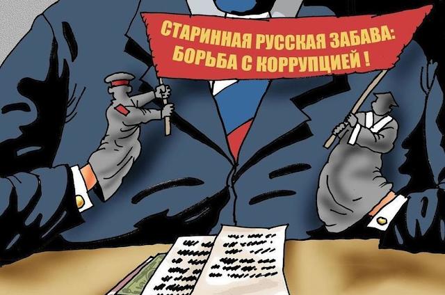когда коррупции в России придет конец, и что для этого нужно?