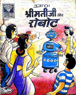 Diamond-Comics-ShriMatiJi-Aur-Robot-PDF-Book-In-Hindi