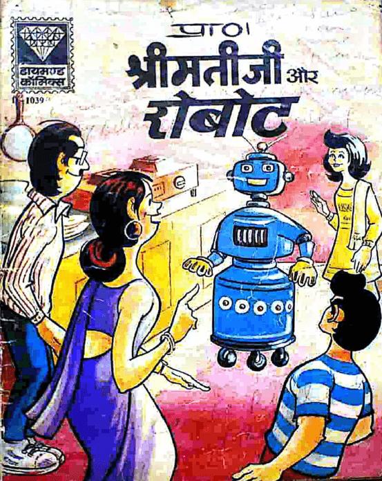डायमंड कॉमिक्स : श्रीमती जी और रोबोट पीडीऍफ़ पुस्तक हिंदी में | Diamond Comics : ShriMatiJi Aur Robot PDF Book In Hindi