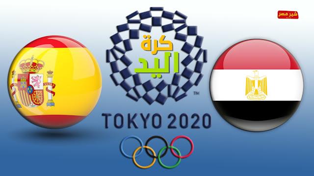 مباراة مصر واسبانيا في اولمبياد طوكيو 2020