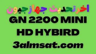 اخرتحديث جهاز جيون GN 2200 MINI HD HYBIRD