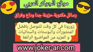 رسائل مكتوبة حزينة جدا وداع وفراق 2019 - الجوكر العربي