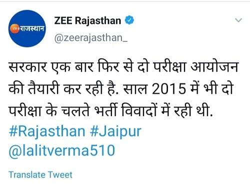 Rajasthan Patwari Admit Card 2021