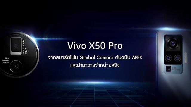 Vivo X50 Pro จากสมาร์ตโฟนต้นฉบับ APEX สู่สมาร์ตโฟนสุดล้ำมาพร้อมระบบกันสั่น  Gimbal ที่ผลิตและวางจำหน่ายจริง และคาดว่าจะขายในไทยเร็วๆ นี้