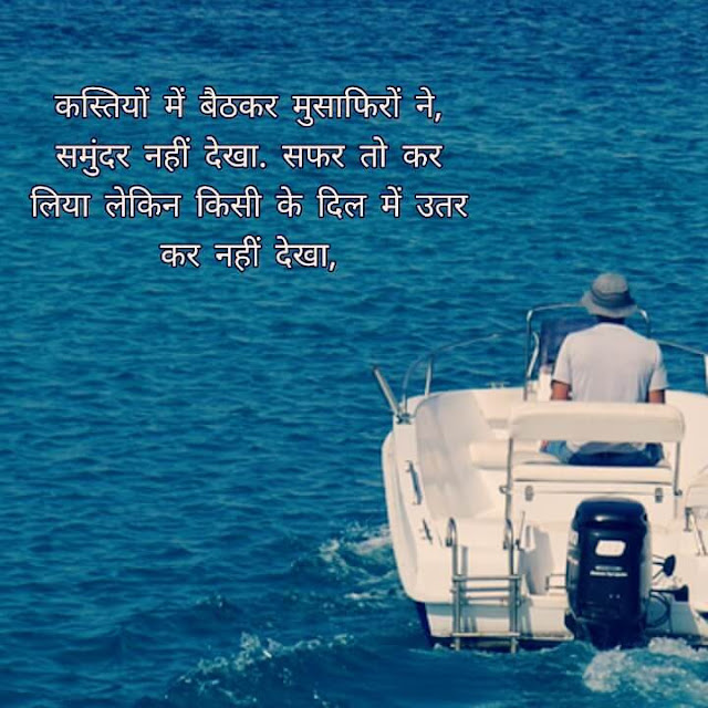 Hindi Shayari on my Life
