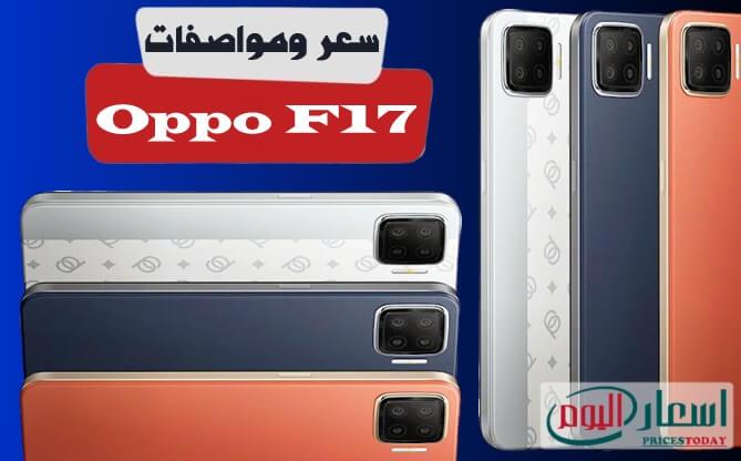 سعر اوبو F17 اليوم 2020