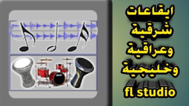 تحميل ايقاعات شرقية ومغربية وعراقية وخليجية للفرونى لوبس flstudio