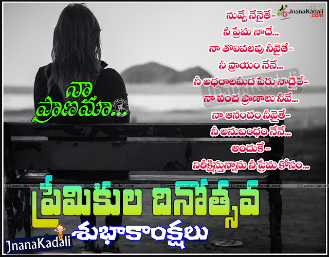 happy valentines day images, quotes on valentines day in telugu, telugu messages on valentines day