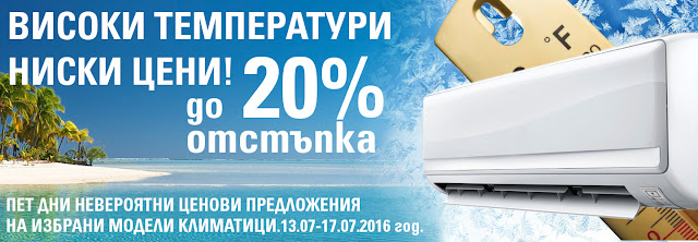 http://www.technomarket.bg/clima-promo