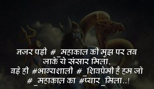 mahakal status for facebook
