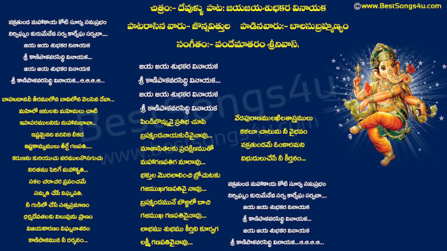 Jai Jai Vinayaka Devotional Songs IMAGES IN TELUGU,Vinayaka Chavithi Pooja Vidhanam (Vratha Katha) Devotional images in telugu,Top Ganesh Bhajans & Ganesh Aarti & Ganesh mantra images in telugu,Devullu Movie Songs | Jaya Jaya Video Song image in telugu,balasubramaniam telugu hit songs images in Telugu,Devullu Movie Songs images in telugu,lord ganesh songs in telugu,lord ganesh png images with telugu songs