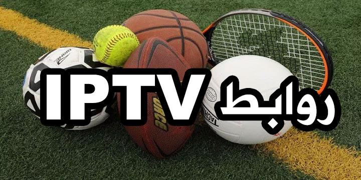 روابط IPTV جديدة دجنبر 2018 لكل القنوات الرياضية