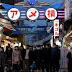 """Tình trạng khẩn cấp ở Tokyo sẽ là """"điềm báo xấu"""" đối với thế giới trong năm 2021?"""