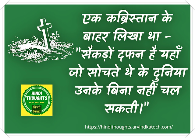Hindi Thought with Meaning (There are hundreds buried here/सैकड़ों दफन है यहाँ)
