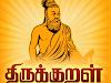 12th Tamil Memory poem  Thirukural
