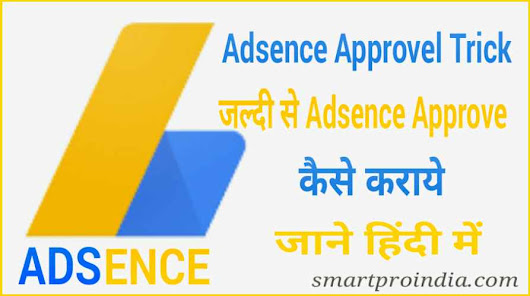 Adsence Account Approve kaise karaye adsence approval best trick ~ Smart Pro India- Latest TIPS And TRICKS Hindi ME